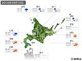 2016年09月10日の北海道地方の実況天気