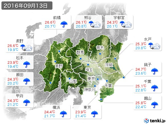 関東・甲信地方(2016年09月13日の天気