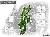 2016年09月14日の長野県の実況天気