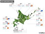 2016年09月15日の北海道地方の実況天気