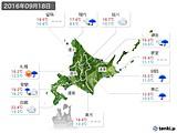 2016年09月18日の北海道地方の実況天気