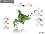 2016年09月19日の北海道地方の実況天気