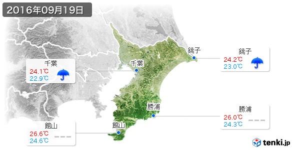 千葉県(2016年09月19日の天気