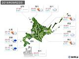 2016年09月22日の北海道地方の実況天気