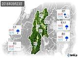 2016年09月23日の長野県の実況天気