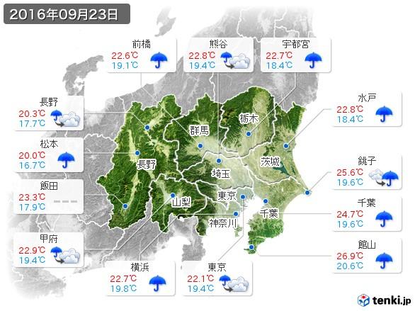関東・甲信地方(2016年09月23日の天気