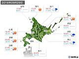 2016年09月29日の北海道地方の実況天気