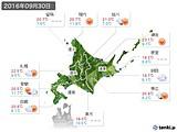 2016年09月30日の北海道地方の実況天気