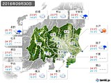 2016年09月30日の関東・甲信地方の実況天気