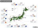 実況天気(2016年09月30日)