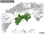 2016年10月01日の四国地方の実況天気