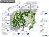 2016年10月03日の関東・甲信地方の実況天気