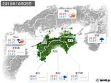 2016年10月05日の四国地方の実況天気