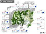 2016年10月08日の関東・甲信地方の実況天気