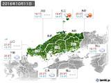 2016年10月11日の中国地方の実況天気