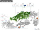 2016年10月12日の中国地方の実況天気