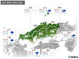 2016年10月16日の中国地方の実況天気