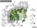 2016年10月17日の関東・甲信地方の実況天気