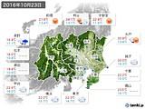 2016年10月23日の関東・甲信地方の実況天気