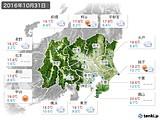 2016年10月31日の関東・甲信地方の実況天気