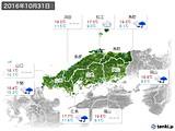 2016年10月31日の中国地方の実況天気