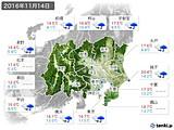 2016年11月14日の関東・甲信地方の実況天気