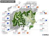2016年12月23日の関東・甲信地方の実況天気