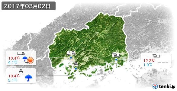 広島県(2017年03月02日の天気