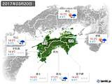 2017年03月20日の四国地方の実況天気