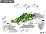 2017年05月31日の中国地方の実況天気