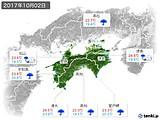 2017年10月02日の四国地方の実況天気