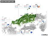 2017年10月13日の中国地方の実況天気