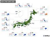 2017年10月13日の実況天気