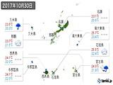 2017年10月30日の沖縄県の実況天気