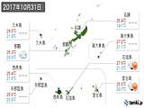 2017年10月31日の沖縄県の実況天気