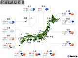 2017年11月23日の実況天気