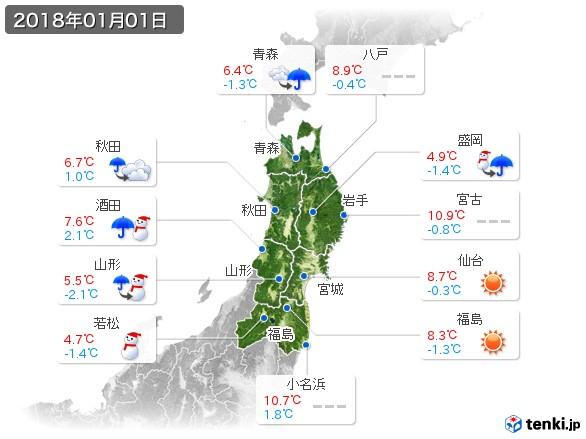 東北地方(2018年01月01日の天気
