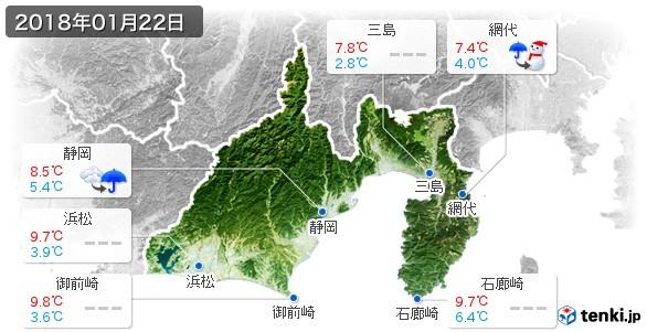 静岡県(2018年01月22日の天気