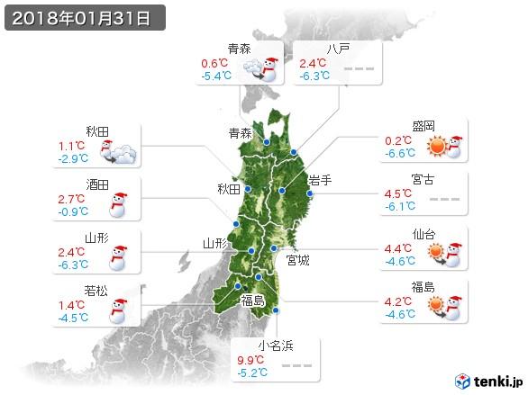 東北地方(2018年01月31日の天気