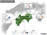 2018年03月03日の四国地方の実況天気