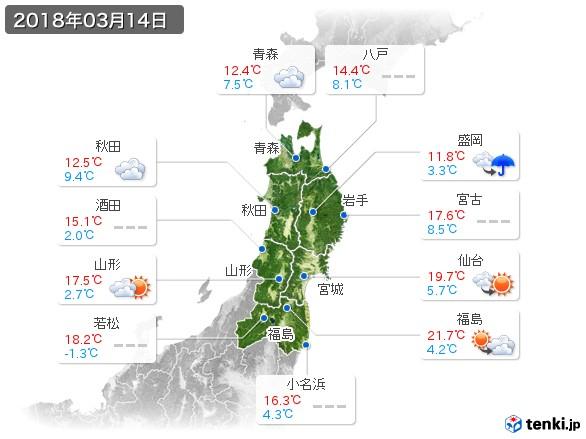 東北地方(2018年03月14日の天気