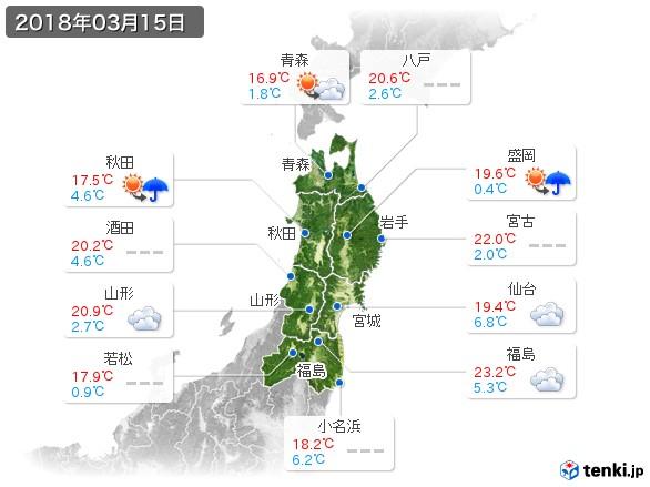 東北地方(2018年03月15日の天気