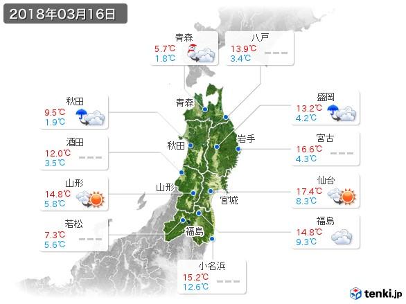 東北地方(2018年03月16日の天気