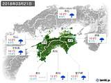 2018年03月21日の四国地方の実況天気