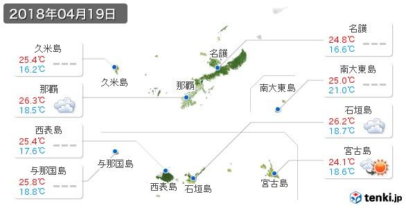 沖縄県(2018年04月19日の天気