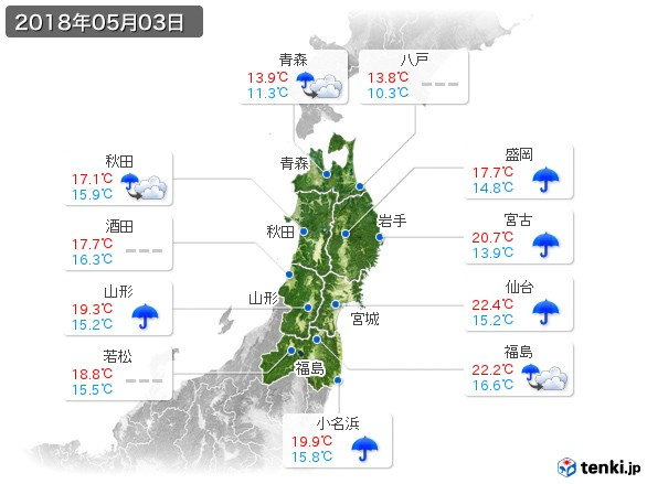 東北地方(2018年05月03日の天気