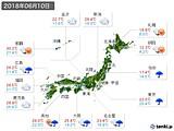実況天気(2018年06月10日)