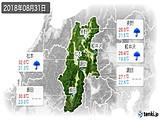 2018年08月31日の長野県の実況天気
