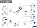 2018年10月03日の沖縄県の実況天気