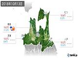 2018年10月13日の青森県の実況天気